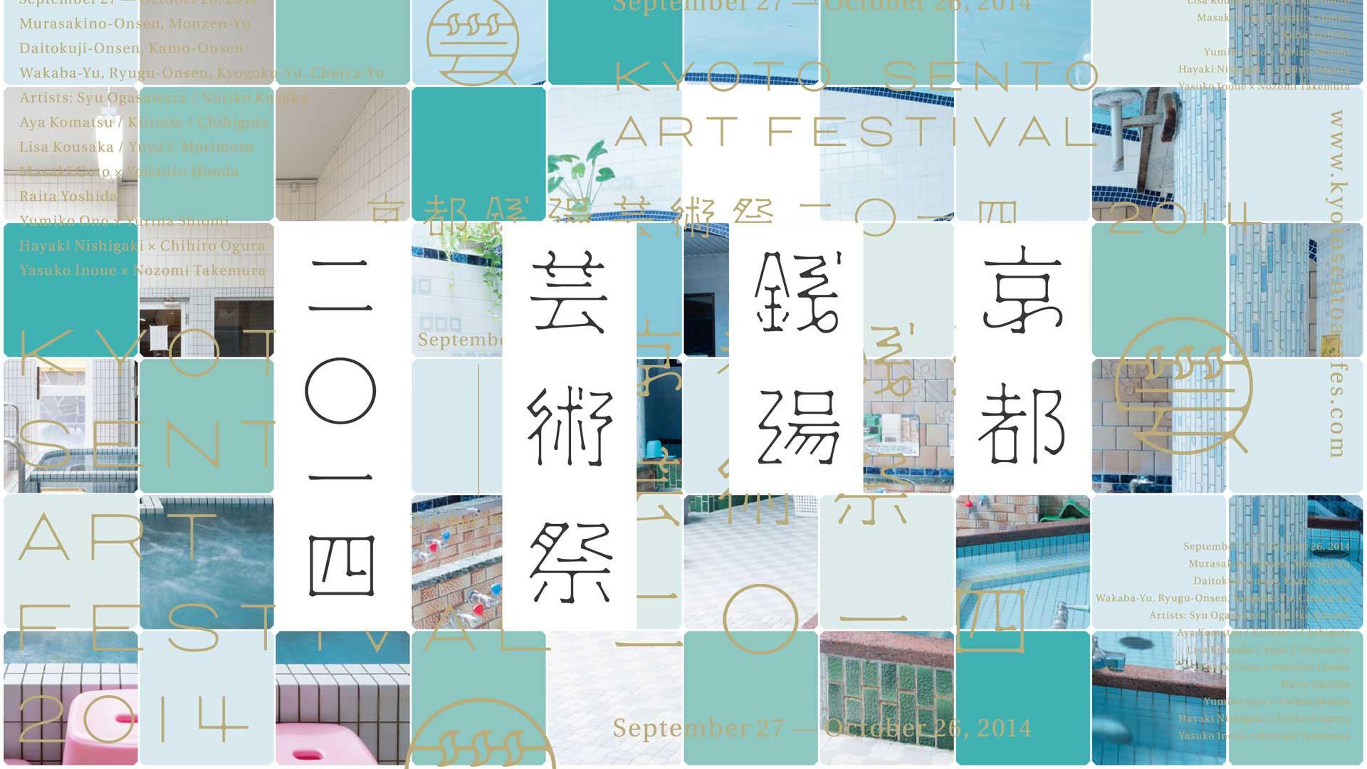 京都銭湯芸術祭2014 | Kyoto Sento Art Festival 2014